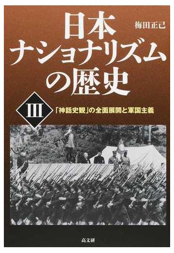 日本ナショナリズムの歴史 3 「...