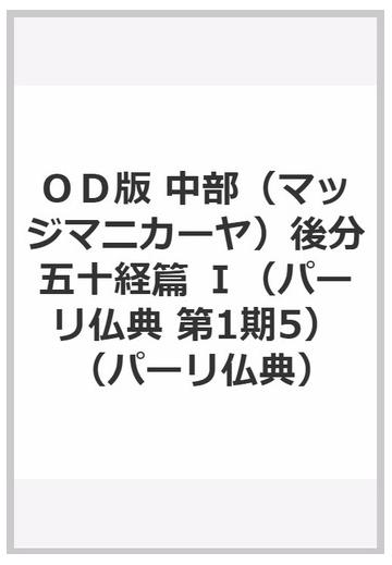 OD版 中部(マッジマニカーヤ)...