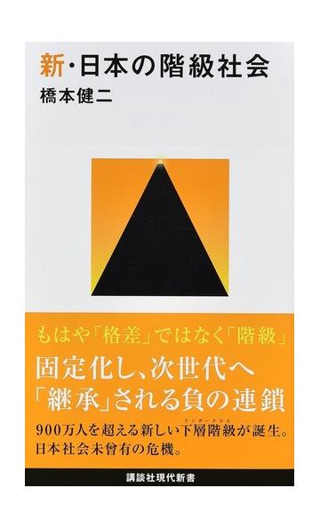 新・日本の階級社会の通販/橋本...