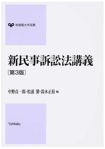 新民事訴訟法講義 第3版の通販/中野 貞一郎/松浦 馨 - 紙の本:honto ...