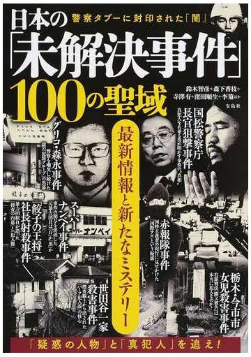 日本の「未解決事件」100の聖域 最新情報と新たなミステリー 警察 ...