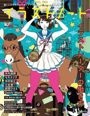 2018/4/23『イラストノート』No.46