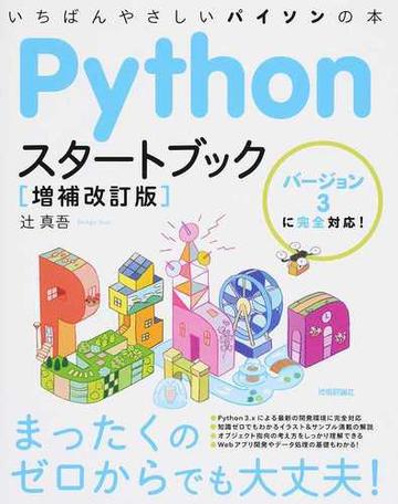 Pythonスタートブック いちばんやさしいパイソンの本 増補改訂版の通販/辻真吾 - 紙の本:honto本の通販ストア