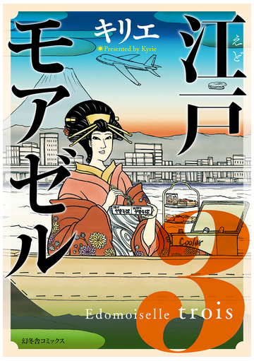 江戸モアゼル 3 (バーズコミックス)の通販/キリエ バーズコミックス ...