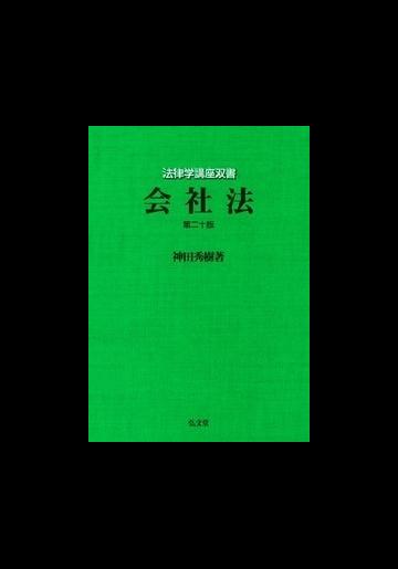 日本民法総論新講〈第2冊〉 【中...