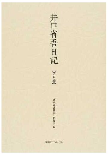 井口省吾日記 第5巻 年中重要記...