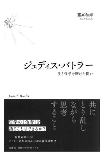 ジュディス・バトラー