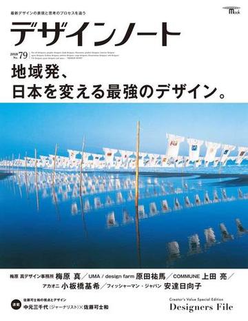 2020/7/28『デザインノート』No.79