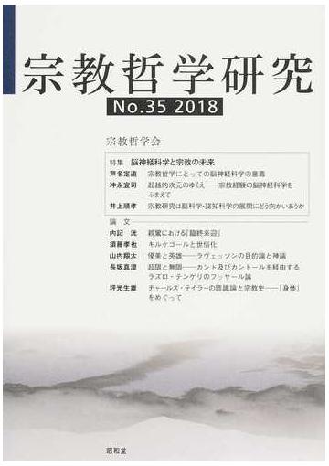 宗教哲学研究 No.35(2018)の...