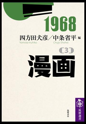 1968 3 (筑摩選書)の通販/四方田犬彦/中条省平 筑摩選書 - 紙の ...