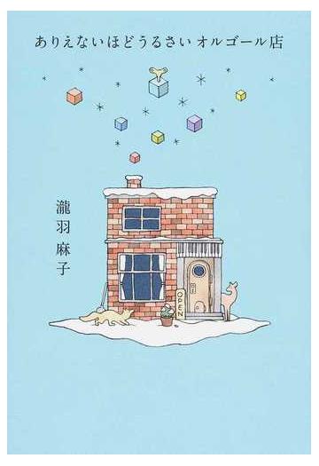 ありえないほどうるさいオルゴール店の通販/瀧羽麻子 - 小説:honto本 ...