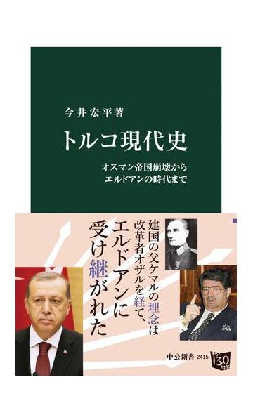 メフメト・オザル - Mehmet Özal - JapaneseClass.jp