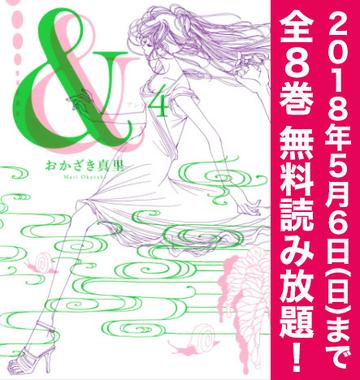 読み 全巻 無料 放題 漫画