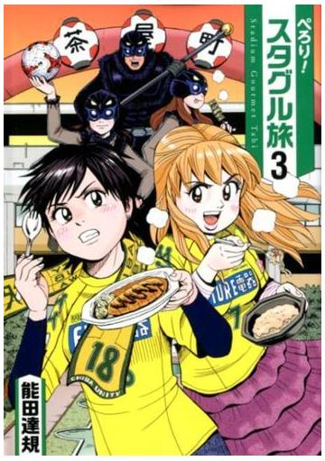 ぺろり!スタグル旅 3 (HCヒー...