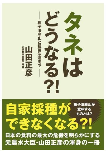 タネはどうなる?! 種子法廃止...