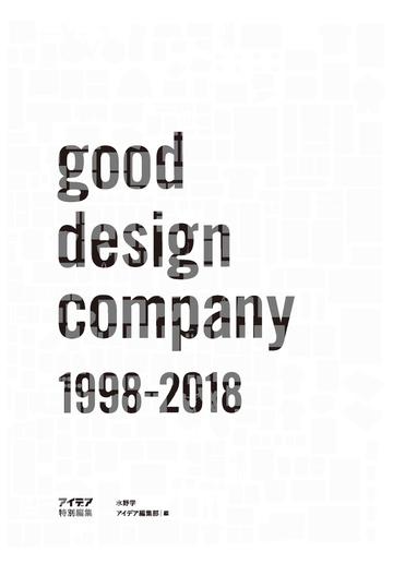 2018/10/19『good design company 1998-2018』