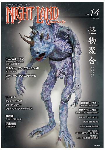 ナイトランド・クォータリー vol.14 特集・怪物聚合モンスター ...