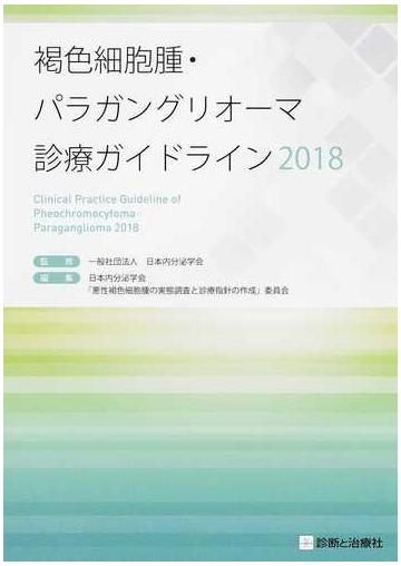 腫 褐色 ガイドライン 細胞 褐色細胞腫・パラガングリオーマ診療ガイドライン2018