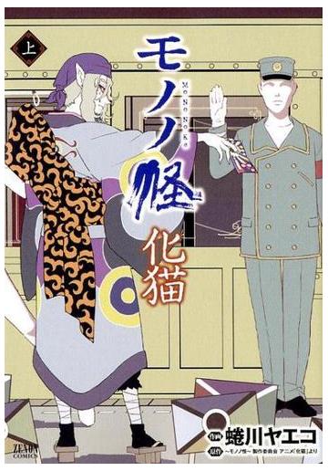 モノノ怪 化猫 上 (ゼノンコミ...
