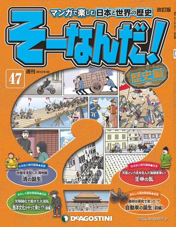 マンガで楽しむ日本と世界の歴史 そーなんだ! 47号の電子書籍 - honto ...