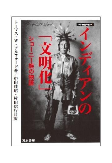 インディアンの「文明化」 ショーニー族の物語の通販/トーマス・W ...