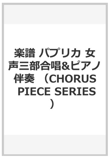 楽譜 パプリカ 女声三部合唱\u0026ピアノ伴奏の通販 , 紙の本:honto本の通販ストア