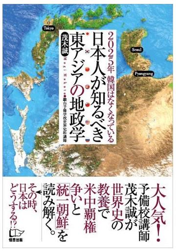 東 アジア