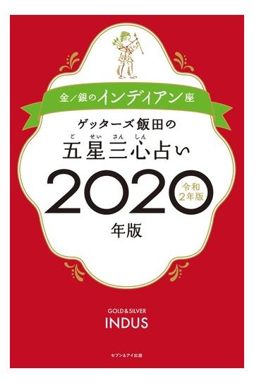 の インディアン 2020 銀