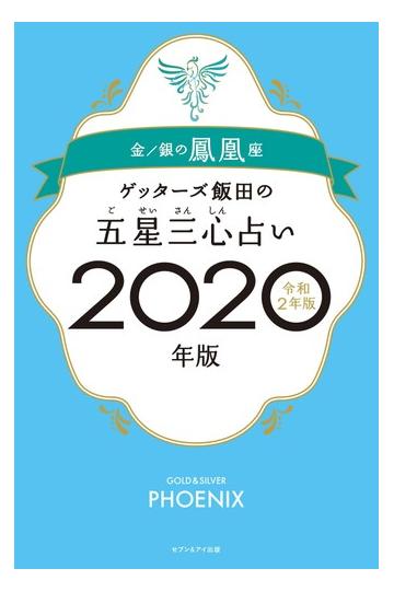 ゲッターズ飯田 2020 夏