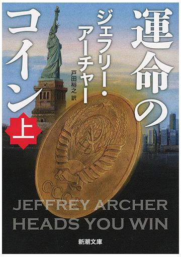 運命のコイン 上の通販/ジェフリー・アーチャー/戸田裕之 新潮文庫 ...