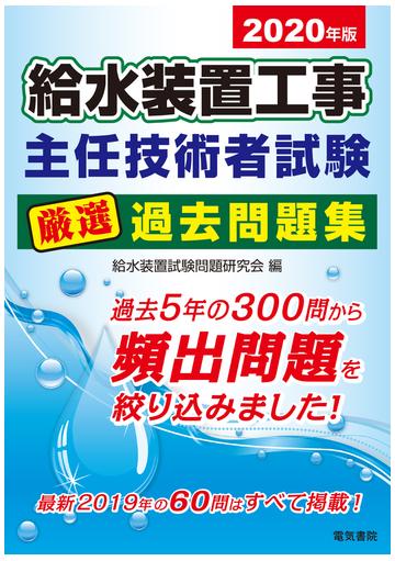 者 技術 主任 31 工事 装置 年度 給水