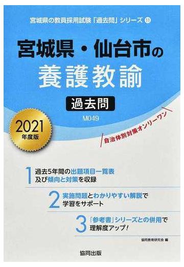 採用 宮城 県庁 【宮城県庁】面接試験対策用:面接カード・注目ニュース|職員採用