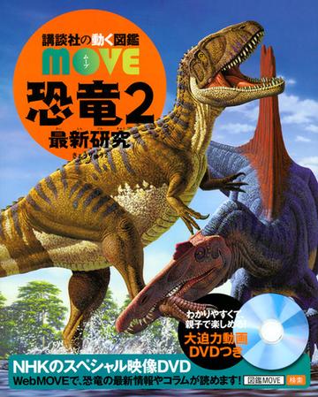 恐竜 2 最新研究の通販/講談社/小林快次 - 紙の本:honto本の通販ストア