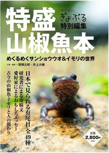 特盛山椒魚本の通販/関慎太郎/井上大輔 - 紙の本:honto本の通販ストア