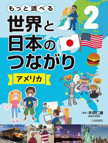 アメリカ と 日本 の つながり アメリカと日本は、どんな結びつきをもっているのアメリカと日本は、...