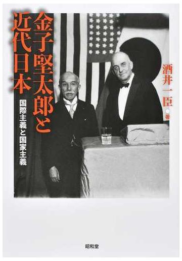 金子堅太郎と近代日本 国際主義と国家主義の通販/酒井 一臣 - 紙の本 ...