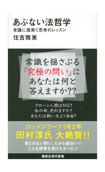 危ない 斎藤 さん アプリ