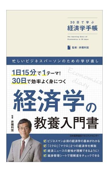 30日で学ぶ経済学手帳の通販/井堀利宏 - 紙の本:honto本の通販ストア