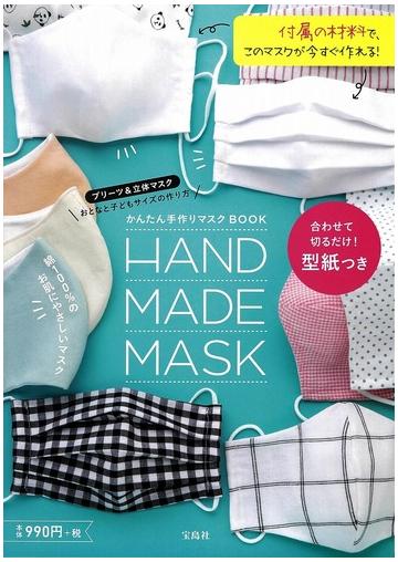 簡単 立体 手作り マスク