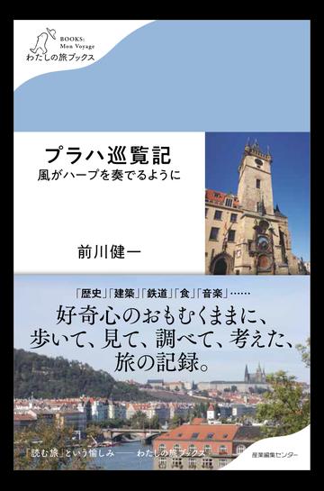 プラハ巡覧記 風がハープを奏でるようにの通販/前川 健一 - 紙の本 ...