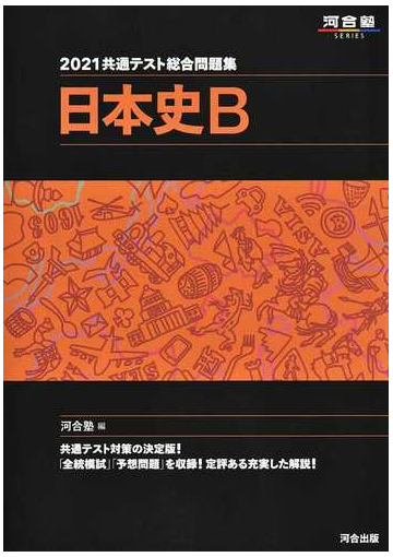 日本 史 共通 テスト 対策