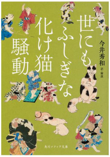 世にもふしぎな化け猫騒動の通販/今井秀和 角川ソフィア文庫 - 紙の本 ...