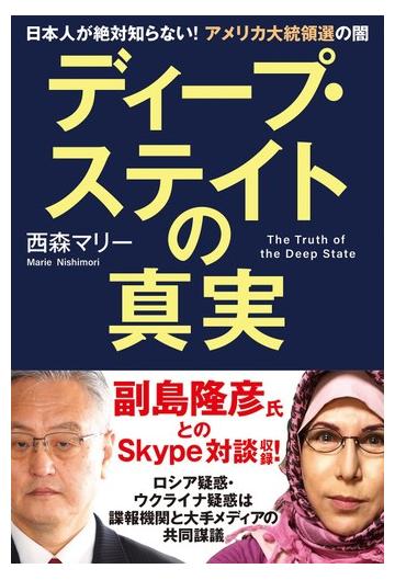 ディープ・ステイトの真実 日本人が絶対知らない!アメリカ大統領選の ...