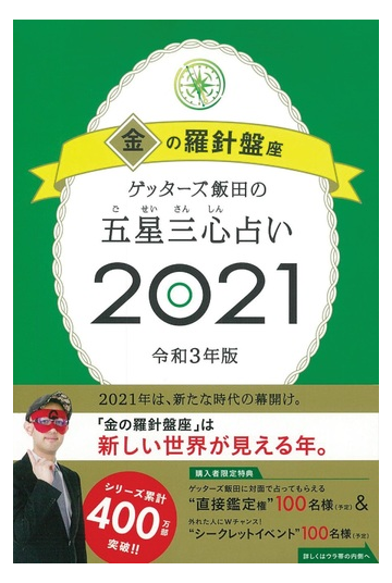 2021 ゲッターズ 飯田 【金のカメレオン座】ゲッターズ飯田の2021年五星三心占い