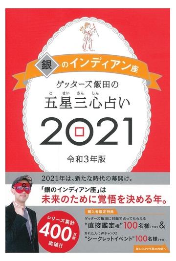 2021 ゲッターズ