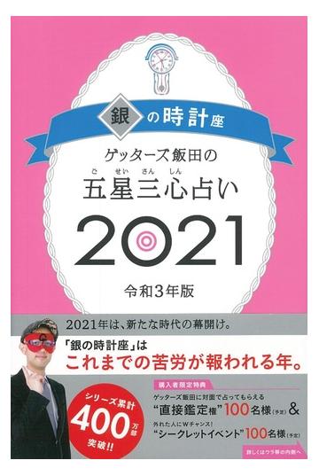 2021 ゲッターズ 飯田