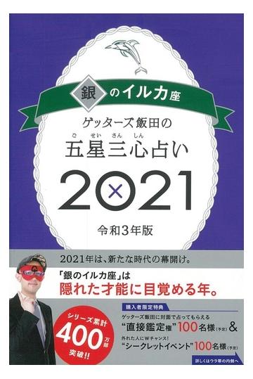 2020 銀 の イルカ