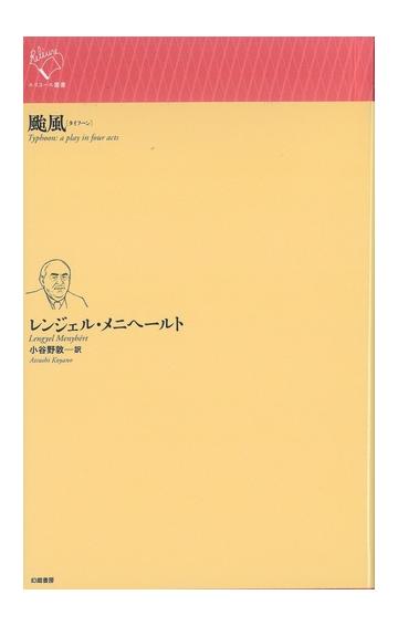 颱風の通販/レンジェル・メニヘールト/小谷野 敦 - 小説:honto本の ...