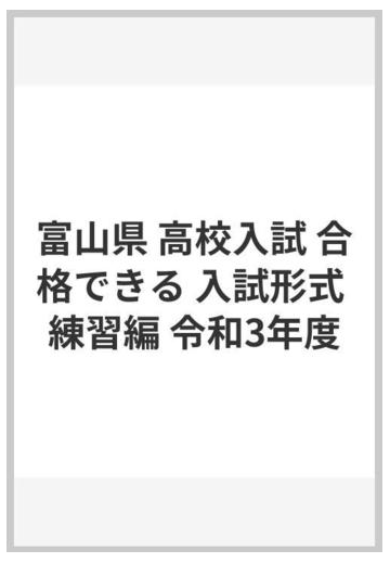 高校 富山 入試 県