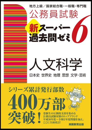 公務員試験新スーパー過去問ゼミ6人文科学 日本史 世界史 地理 思想 ...